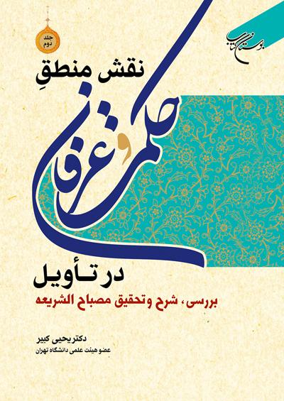 نقش منطق حکمت و عرفان در تأویل: بررسی، شرح و تحقیق مصباح الشریعه - جلد دوم