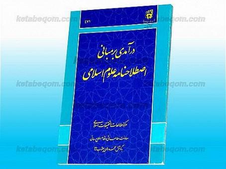 درآمدی بر مبانی اصطلاح نامه علوم اسلامی