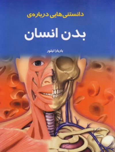 دانستنی هایی درباره بدن انسان