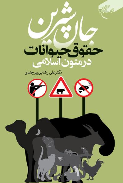 جان شیرین؛ حقوق حیوانات در متون اسلامی