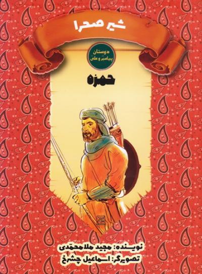 دوستان پیامبر (ص) و علی (ع): شیر صحرا (حمزه)
