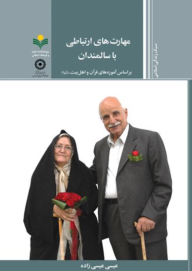 مهارت های ارتباطی با سالمندان بر اساس آموزه های قرآن و اهل بیت (ع)