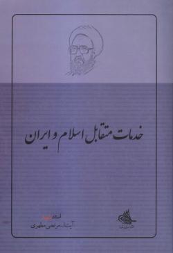 خدمات متقابل اسلام و ایران