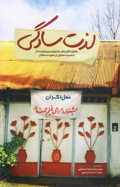 لذت سادگی: خاطرات اکران های جشنواره مردمی فیلم عمار
