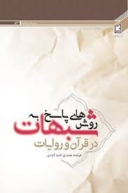 روش های پاسخ به شبهات در قرآن و روایات (سرمه سعادت 84)