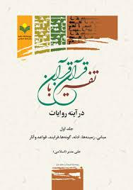 تفسیر قرآن با قرآن در آینه روایات (جلد اول)