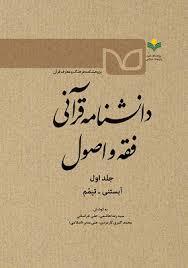 دانشنامه قرآنی فقه و اصول (جلد اول)