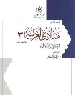 مبادی العربیه جلد3 (قسم النحو)