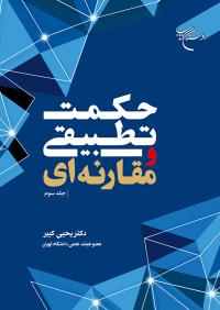 حکمت تطبیقی و مقارنه ای - جلد سوم