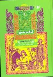 افسانه (4) .. شاهزاده خانم خاموش (سبز)