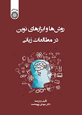روش ها و ابزار های نوین در مطالعات زبانی