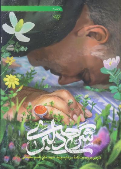 شرح دلبری (شرحی بر وصیت نامه سردار شهید حاج قاسم سلیمانی)