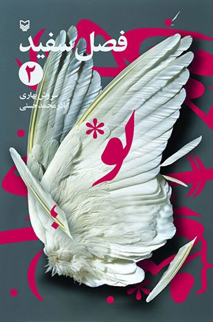 فصل سفید - جلد دوم