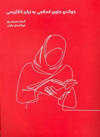 خواندن متون اسلامی به زبان انگلیسی
