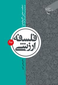 فلسفه ارزشی: (حکمت عملی - آگزیولوجی) شرح و بررسی و نقد کاوش های عقل عملی - جلد دوم
