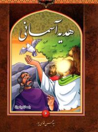 هدیه آسمانی - قصه های قرآنی 6