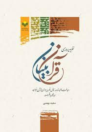 نظریه پردازی قرآن بنیان
