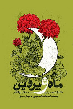 ماه و پروین: خاطرات همسر شهید جلال ذوالقدر