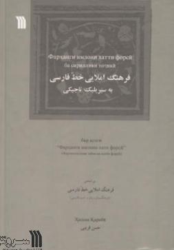 فرهنگ املای خط فارسی به سیر یلیک تاجیکی