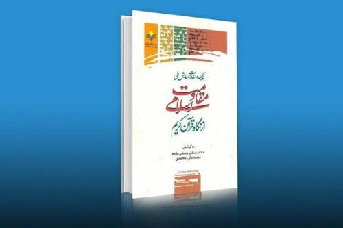 چکیده مقالات همایش مقاومت اسلامی از دیدگاه قرآن