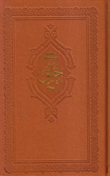سالنامه تربیتی اخلاقی خلق 1400 (جلد چرم)