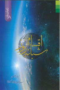 ابحاث ناب فقهی - اقسام شبانه روز