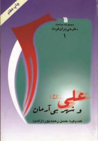 علی (ع) شهر بی آرمان