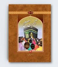 قصه های قرآنی (دوره هشت جلدی)