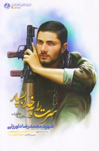 سرت را به خدا بسپار: گزیده خاطرات شهید محمدرضا داورزنی
