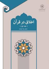 اخلاق در قرآن (جلد اول)