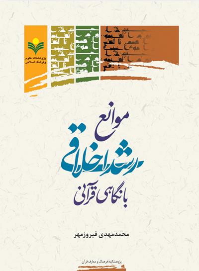 موانع رشد اخلاقی با نگاهی قرآنی