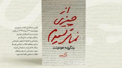 یادداشت رهبر انقلاب اسلامی درباره زندگی نامه خودنوشت حاج قاسم سلیمانی منتشر شد