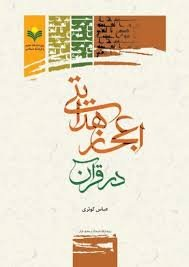اعجاز هدایتی در قرآن