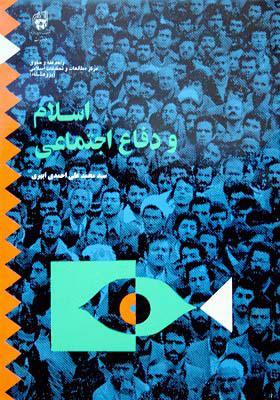 اسلام و دفاع اجتماعی