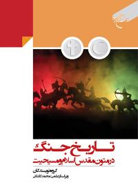 تاریخ جنگ در متون مقدس اسلام و مسیحیت