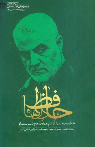 حافظ دل ها: خاطرات مردم شیراز از ایام شهادت حاج قاسم سلیمانی