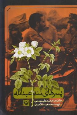پسرهای ننه عبدالله: خاطرات محمدعلی نورانی