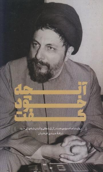 آنچه خود گفت: روایت امام موسی صدر از زندگی و اندیشه های خود