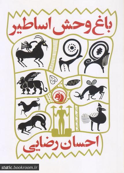 باغ وحش اساطیر