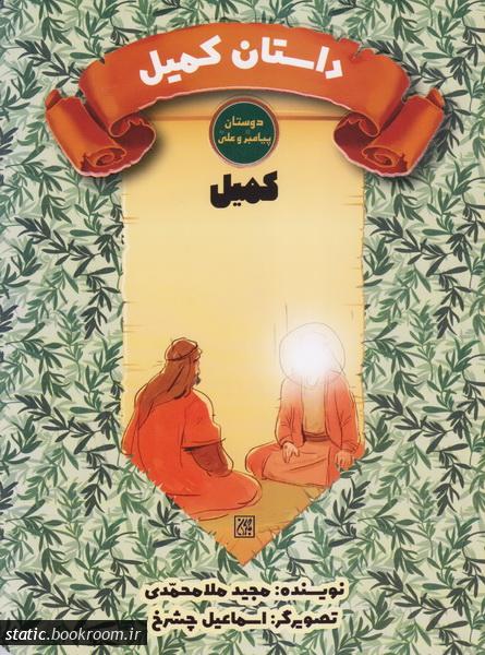 دوستان پیامبر (ص) و علی (ع): داستان کمیل (کمیل)