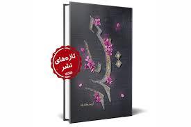 روایتی از 9 سال زندگی حضرت علی (ع) با حضرت صدیقه (س) منتشر شد