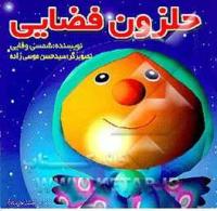 حلزون فضایی