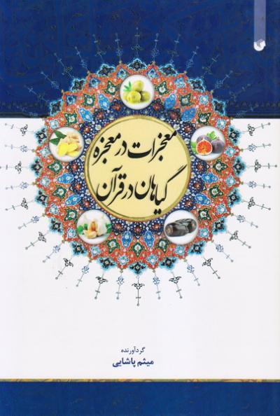 معجزات در معجزه گیاهان در قرآن