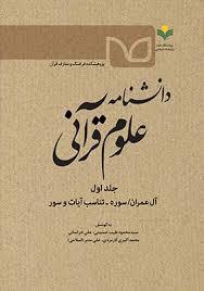 دانشنامه علوم قرآنی (جلد اول)