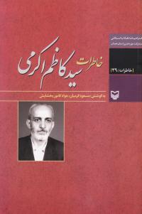 خاطرات سید کاظم اکرمی