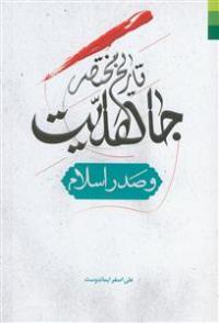 تاریخ مختصر جاهلیت و صدر اسلام