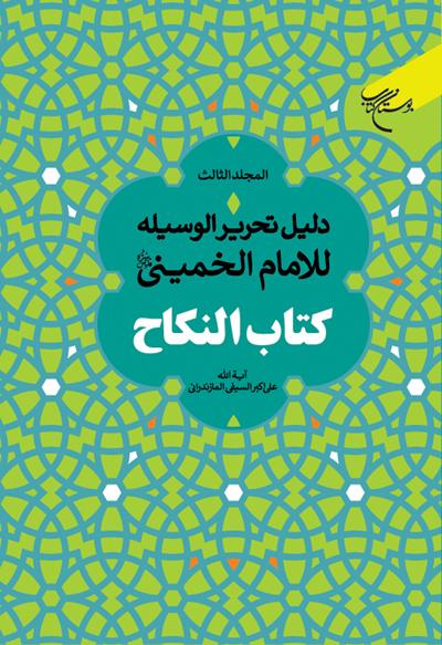 دلیل تحریر الوسیله للامام الخمینی - کتاب النکاح (سه جلدی)
