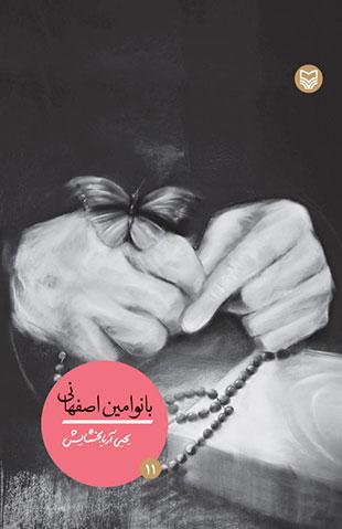 بانو امین اصفهانی