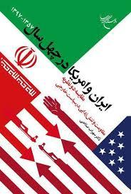 ایران و آمریکا در چهل سال 1357 - 1397