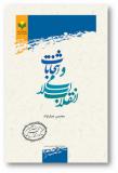 انقلاب اسلامی و انتخابات